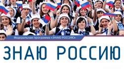 Знаю Россию